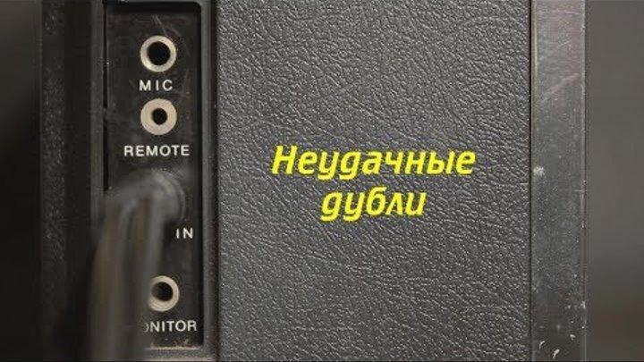 Неудачные дубли. Сезон 2. Ковров Ностальгический...