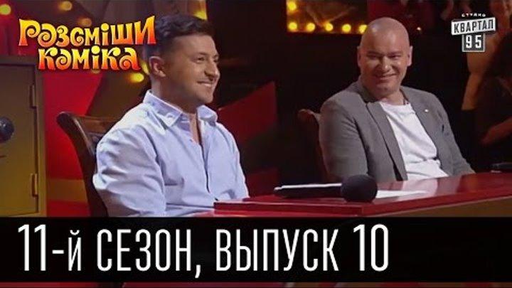 Рассмеши комика - 2016 - новый 11 сезон , 10 выпуск   шоу юмора