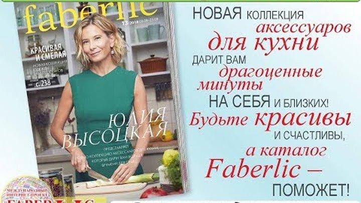 Новинки и выгодные предложения каталога №13 от Фаберлик
