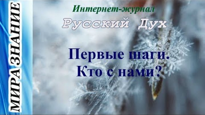 """Интернет-журнал """"Русский Дух"""" I Первые шаги. #Кто с нами?"""
