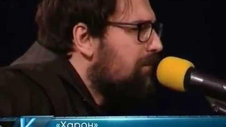 "Александр Ренегат Леонтьев, группа ""Северный флот"" - Харон"