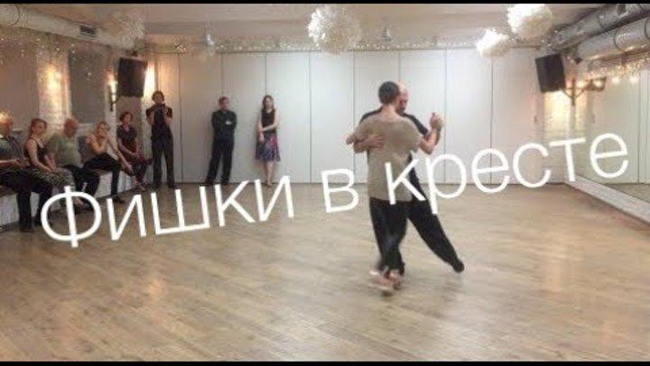 tangomagia.ru сакады в хиро, фишки в кресте, смена направления