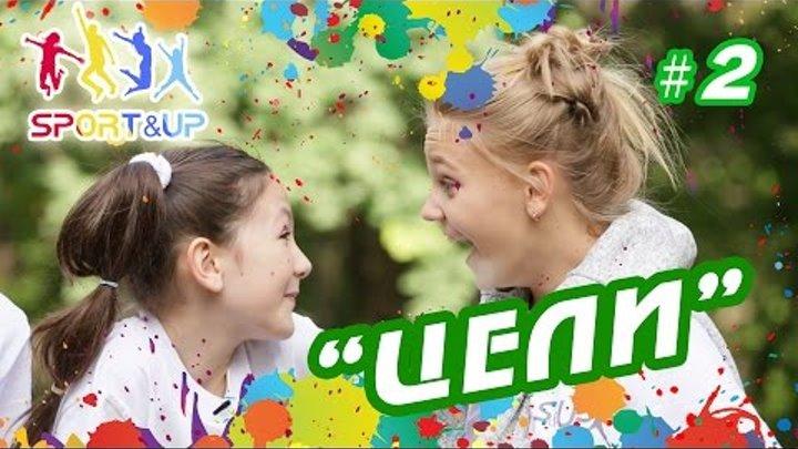 """СпортАП, сезон 1, серия 2. Квест-игра """"Цели"""""""