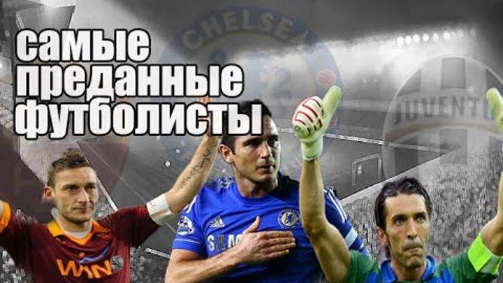 Самые Преданные игроки!!! Football legends!! PART 1
