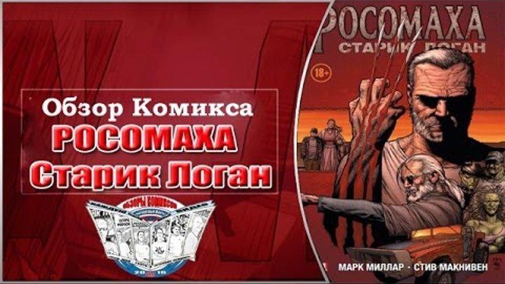 Обзор Комикса Росомаха Старик Логан