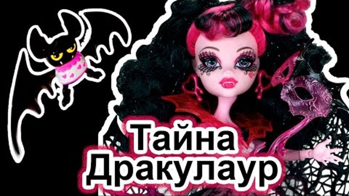 Monster High, Тайна Дракулаур, Stop Motion Монстер хай!