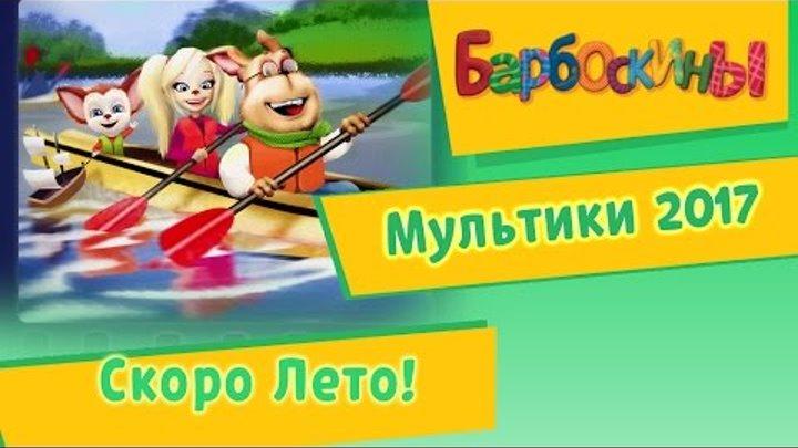 Барбоскины - Скоро лето! Мультики 2016