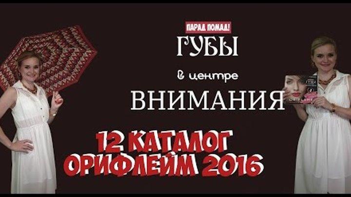 НОВИНКИ 12 КАТАЛОГА ОРИФЛЕЙМА 2016г