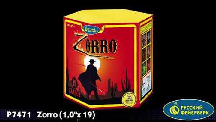 "Р7471 Зорро (Zorro) 1,0""x19 залпов"