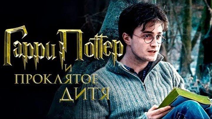 Гарри Поттер и Проклятое дитя [Обзор] / [Тизер-трейлер на русском]