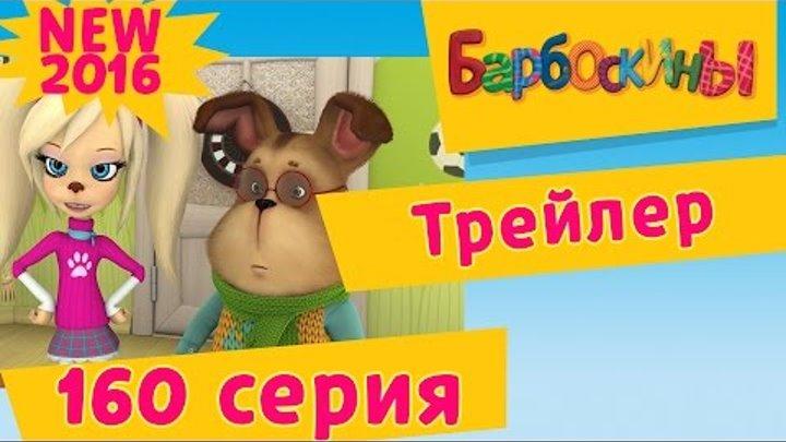 Барбоскины - Трейлер новой 160 серии - Резонанс. Премьера 4 марта.