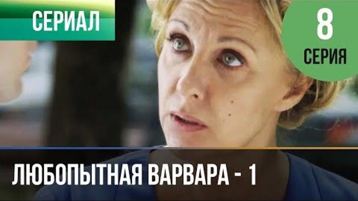 ▶️ Любопытная Варвара - 1 сезон 8 серия - Детектив | Фильмы и сериалы