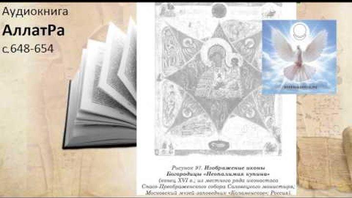 """Аудиокнига АллатРа с.648-654. Символика иконы Богородицы """"Неопалимая купина"""""""