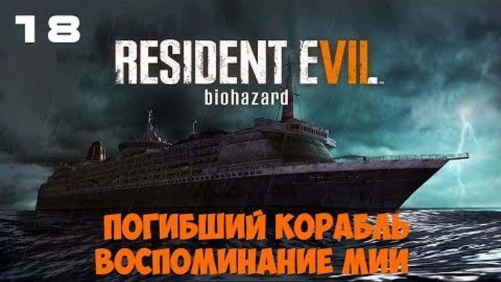 Resident Evil 7: Biohazard ● Lost ship ● Memories of Miya ● Погибший корабль ● Воспоминание Мии