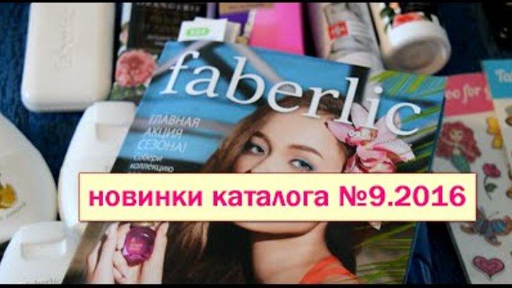 Новинки 9 каталога 2016г. Фаберлик Онлайн. ВИП- заказ.
