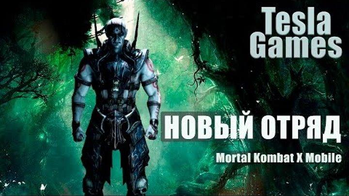 Новый состав. Отряд для новых бойцов. Mortal kombat X mobile