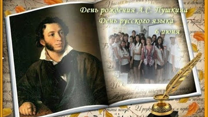 Александр Пушкин и День русского языка
