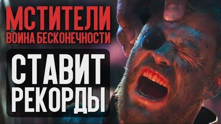 Мстители: Война бесконечности - СТАВИТ РЕКОРДЫ! (Новости кино)