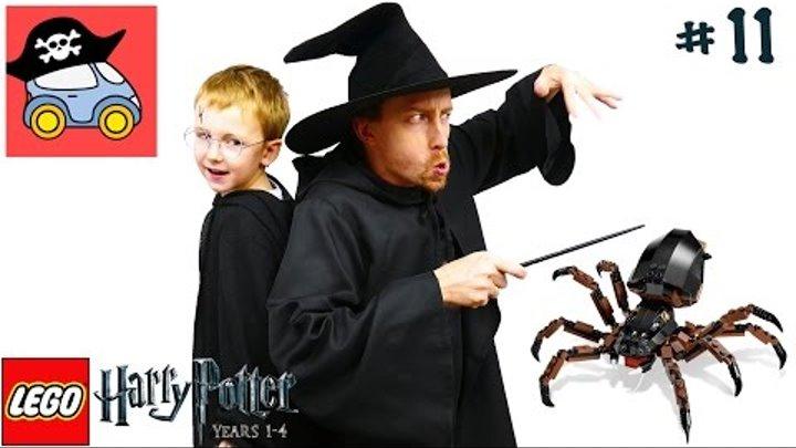 ⚡️ #11 ВСЛЕД ЗА ПАУКАМИ. Лего Гарри Поттер 1-4 прохождение. Тайная комната — Жестянка