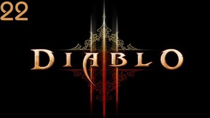 Прохождение Diablo 3 - Часть 22 — Кровь и песок: «Пещера предателя»