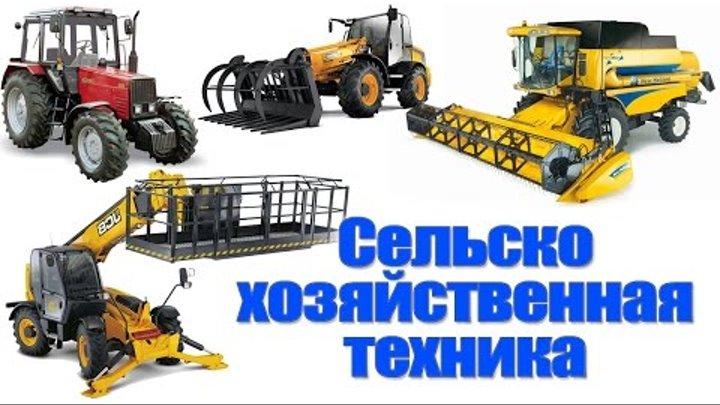Рабочие машины. Сельхозтехника для малышей. Развивающие мультфильмы для детей. Спецтехника