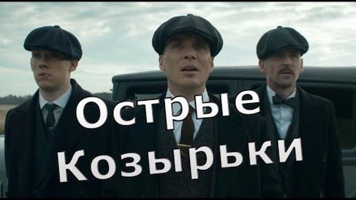 Острые козырьки Обзор (1 - 3 сезон)