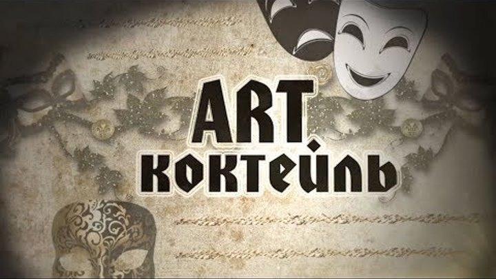 ART Коктейль Выпуск № 128 от 22 12 2018 часть 1 Премьера сказки «Три поросёнка»