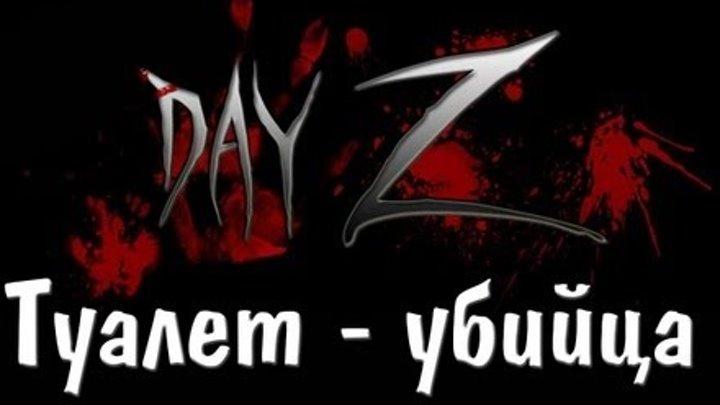 Day Z - Туалет-убийца