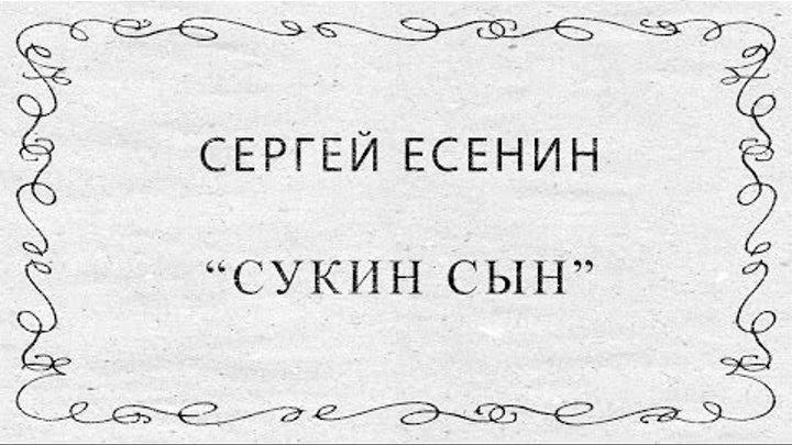 """""""Сукин сын"""" Сергей Есенин"""