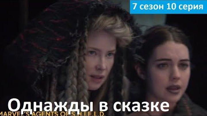 Однажды в сказке 7 сезон 10 серия - Русское Промо (Субтитры, 2017) Once Upon a Time 7x10 Promo
