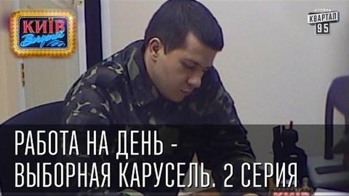 Работа на день - Выборная карусель, 2 серия. Вечерний Киев, новый сезон 2014.
