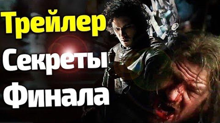 ПЕРВЫЙ ТРЕЙЛЕР ИГРЫ ПРЕСТОЛОВ РАСКРЫВАЕТ ГЛАВНЫЕ СЕКРЕТЫ ФИНАЛА 8 Сезона