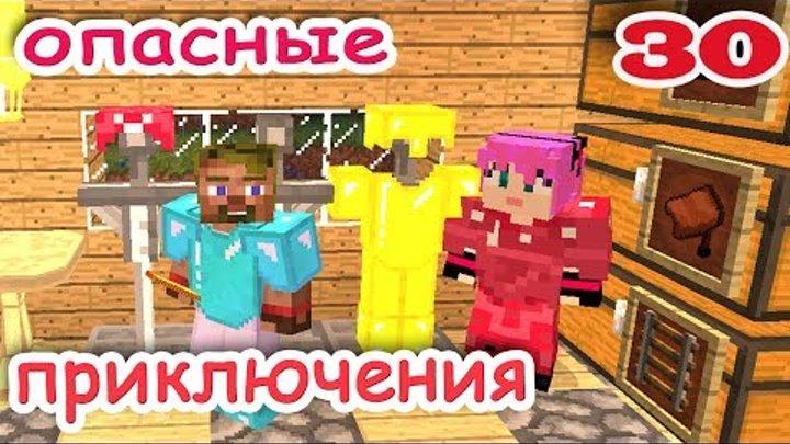 ч.30 Minecraft Опасные приключения - Элдрич Эмпаер (батл№3)