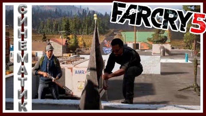 Far Cry 5 - фолс энд / Прохождение на русском 2018