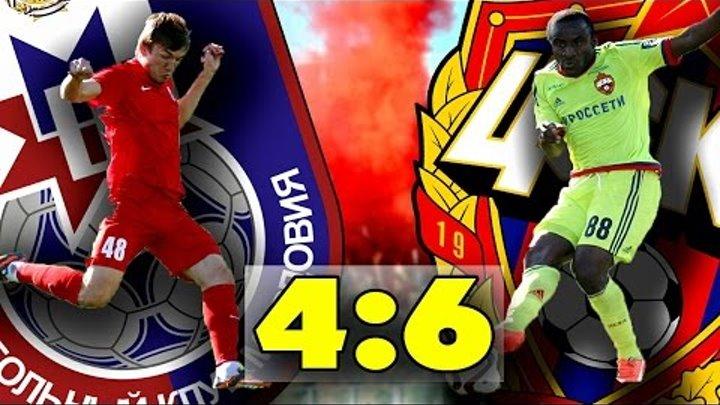 Клип о матче Мордовия - ПФК ЦСКА 4:6 | Супер Камбэк ● Mordovia - CSKA Moscow 4:6 | Super Comeback