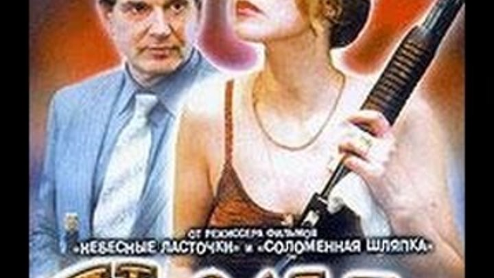 Детектив, мелодрама, трагикомедия Усадьба 5-6 серии