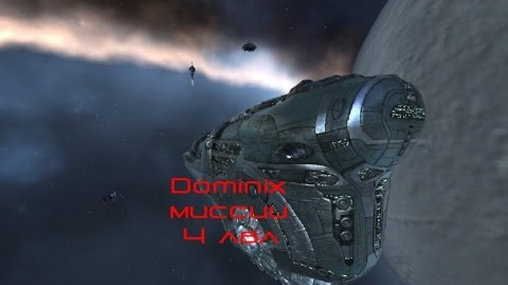 EVE online Dominix на миссии 4 лвл  Снайпер фит  Часть 2