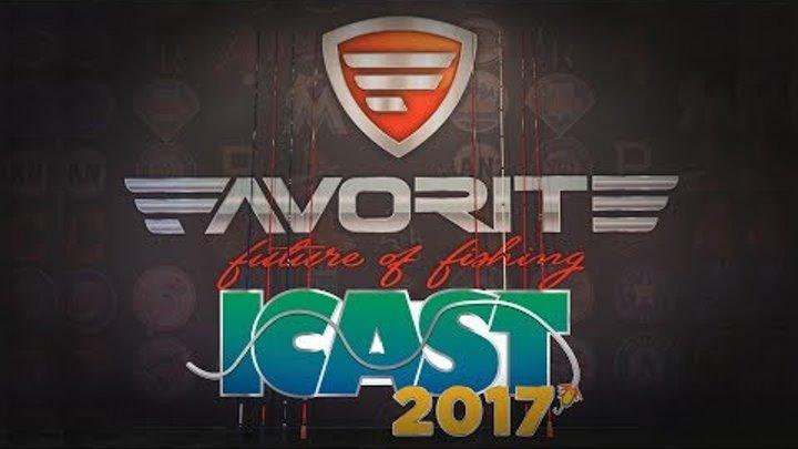 Выставка ICAST 2017. Новинки Favorite в США.