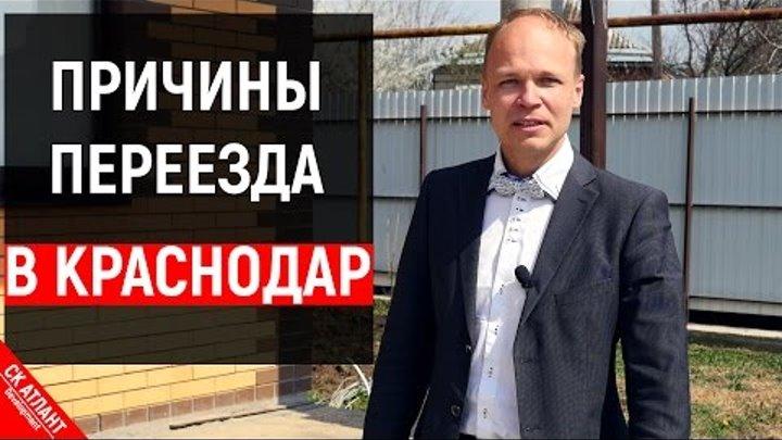 ЖК Светлый Дом г Горячий ключ  Переезд в Краснодар