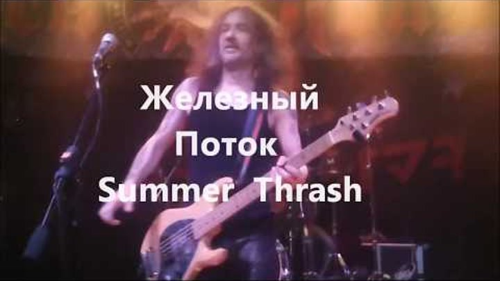 Железный Поток/Iron Stream - Смерти Тайна (24.06.17.)