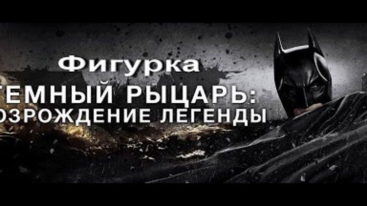 Обзор на Фигурку Бэтмен-Темный рыцарь возрождение легенды/The dark knight the legend