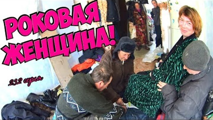 One day among homeless!/ Один день среди бомжей/ 232 серия - Роковая Женщина! (18+)