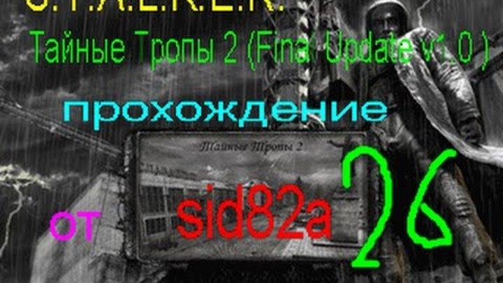 видео гид stalker Тайные тропы-2 пункт # 26 (Призрак, Фокусник и динамит)