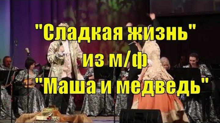 """Люди и музыка. Песенка """"Сладкая жизнь"""" из м/ф """"Маша и медведь"""""""