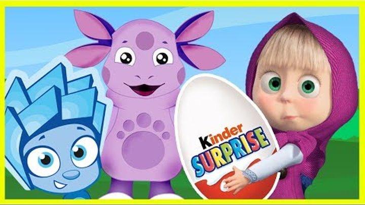 Фиксики - Маша и Медведь - Лунтик и Смешарики - Мультик для детей - Киндер сюрприз