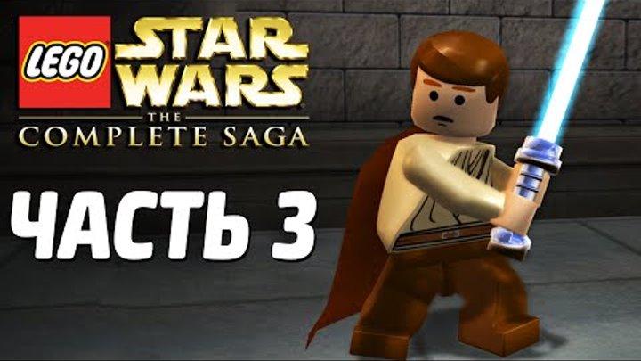 Lego Star Wars: The Complete Saga Прохождение - Часть 3 - ПОБЕГ С НАБУ