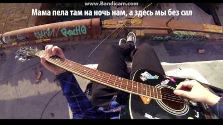 Twenty One Pilots - Stressed Out - Перевод на русском (Acoustic Cover)