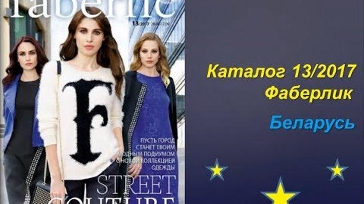 Каталог 13 2017 Фаберлик Беларусь