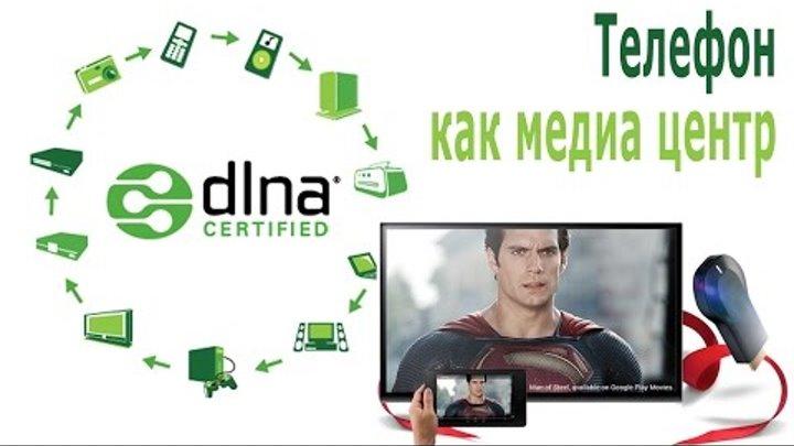 DLNA Android сервер - проигрываем файлы с телефона на ТВ или планшете