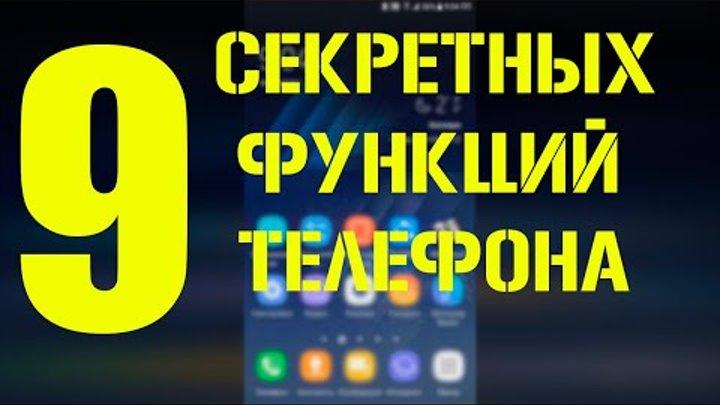 9-Секретных функций телефона | 9 скрытых функций | 9 secret functions .
